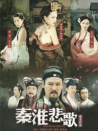 秦淮悲歌(合作发行)