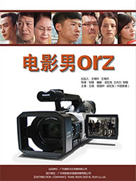 电影男ORZ(合作发行)