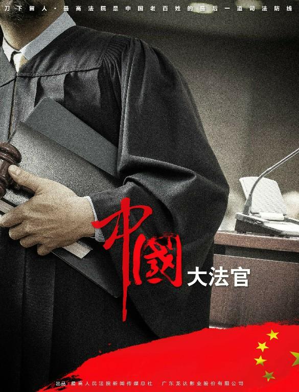 """<div align=""""center""""> 中国大法官(筹备中)<br /> </div>"""